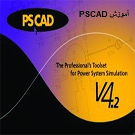 دانلود کتاب آموزش PSCAD